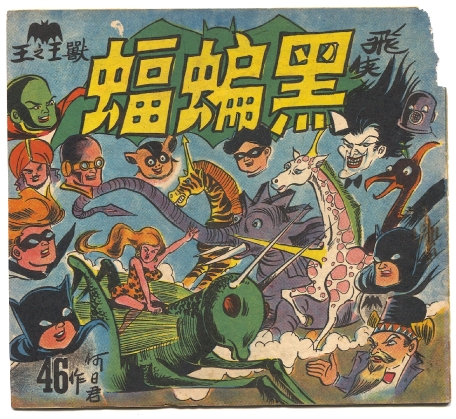 hong-kong-batman-bootleg-comic-book-3