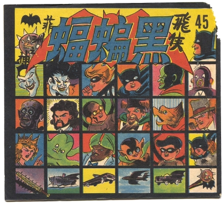 hong-kong-batman-bootleg-comic-book-4