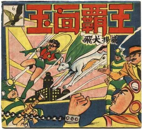 hong-kong-batman-bootleg-comic-book-5