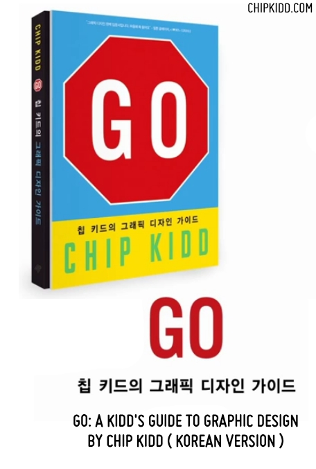 Korean_A_KIDD'S_GUIDE_TO_GRAPHIC_DESIGN_chip_kidd