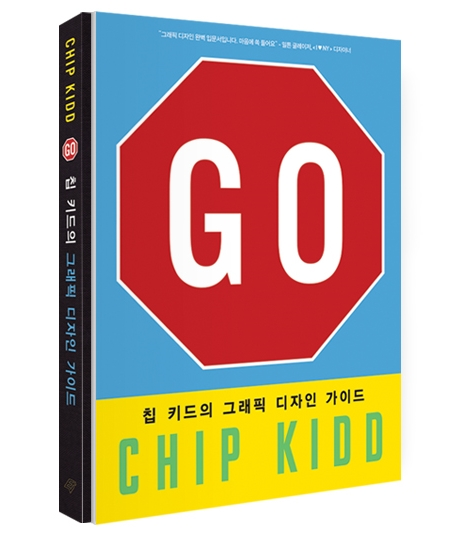 go-chip-kidd-south-korea