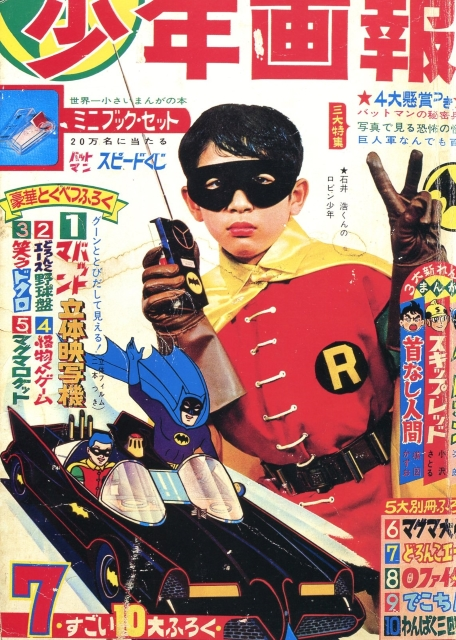 batmanga-batman-japan-chip-kidd-robin