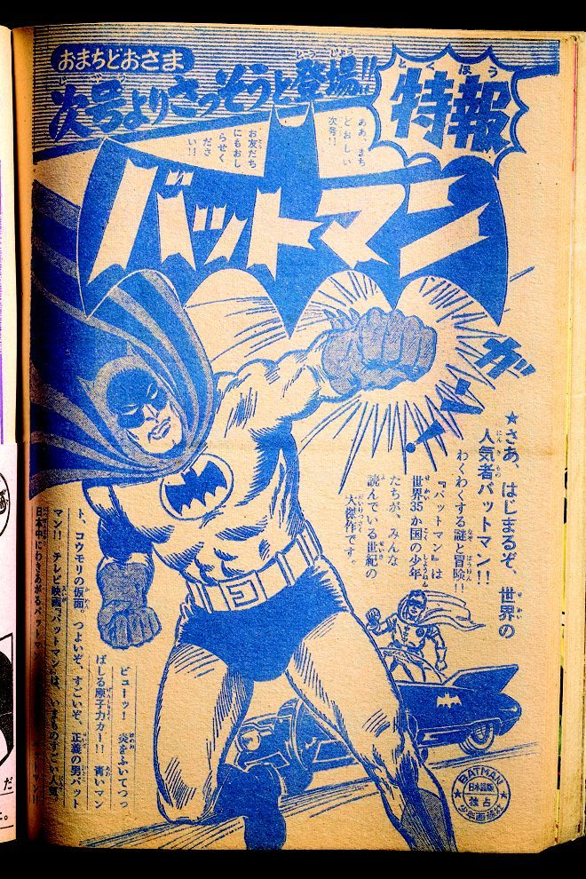 BAT-MANGA The History of Batman in Japan Chip Kidd Autographed Book Signed Edition