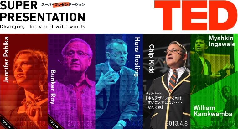 CHIP KIDD TED TALKS Speech about Designing Book Appears on Japan TV